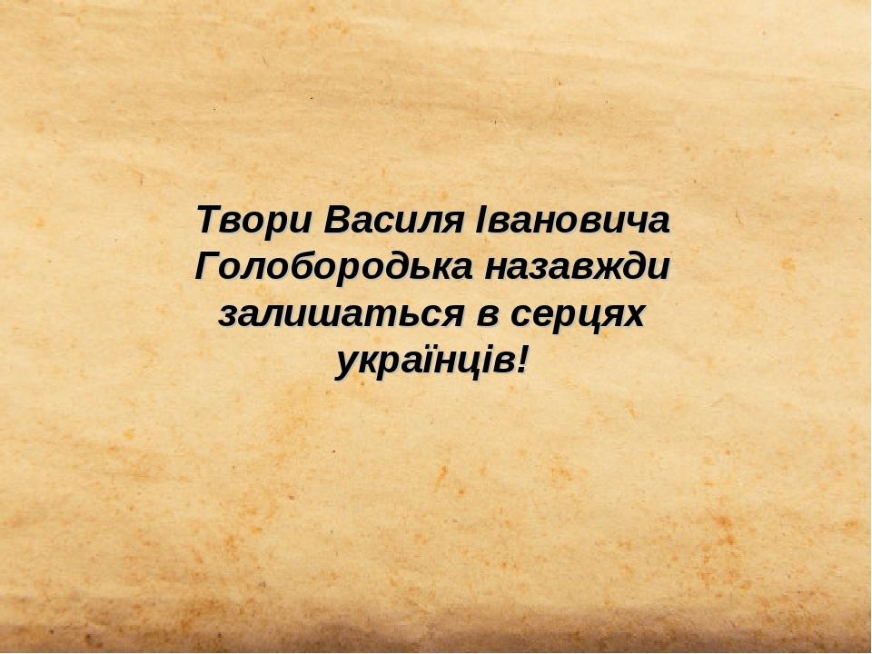 Твори Василя Івановича Голобородька назавжди залишаться в серцях українців!
