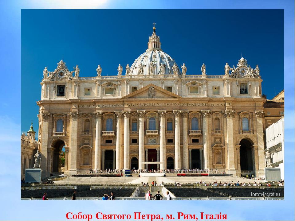 Собор Святого Петра, м. Рим, Італія