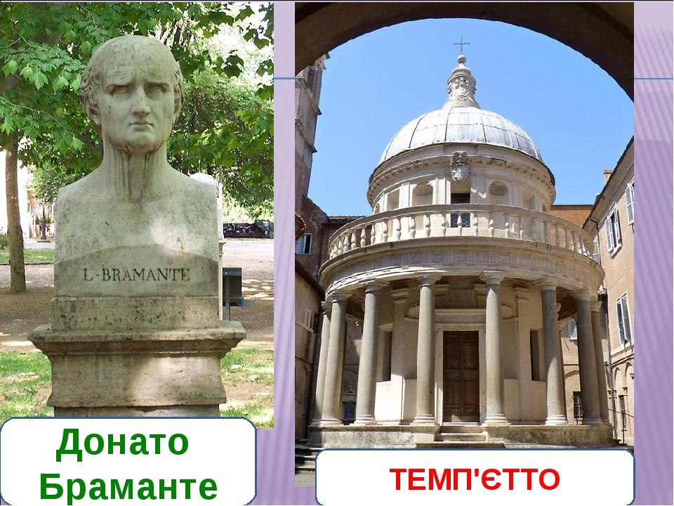 Донато Браманте ТЕМП'ЄТТО
