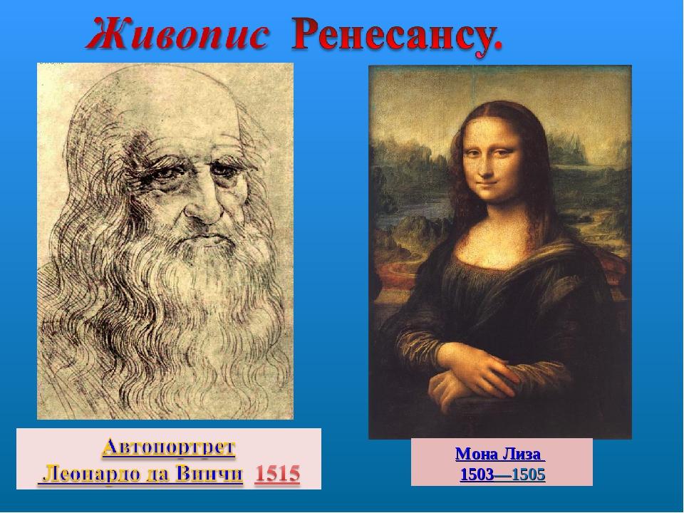 Мона Лиза 1503—1505