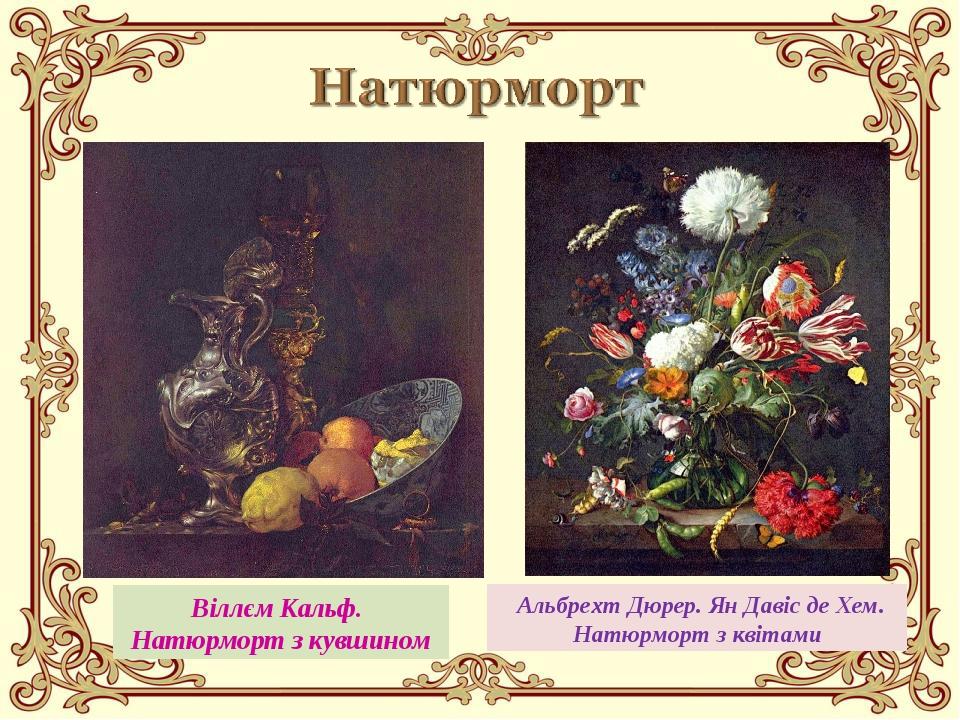 Альбрехт Дюрер. Ян Давіс де Хем. Натюрморт з квітами Віллєм Кальф. Натюрморт з кувшином