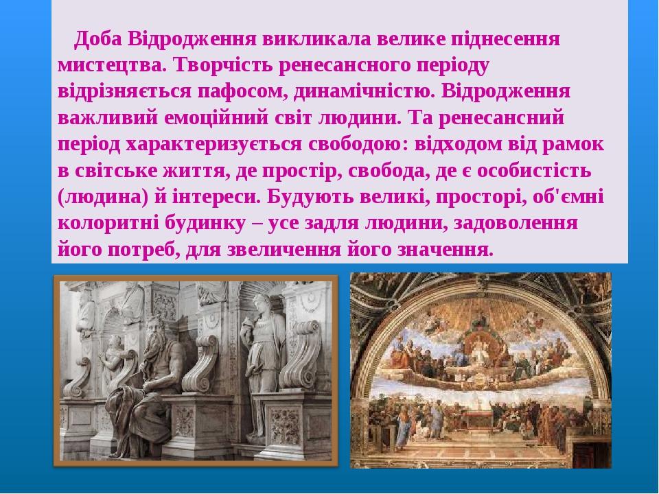 Доба Відродження викликала велике піднесення мистецтва. Творчість ренесансного періоду відрізняється пафосом, динамічністю. Відродження важливий ем...