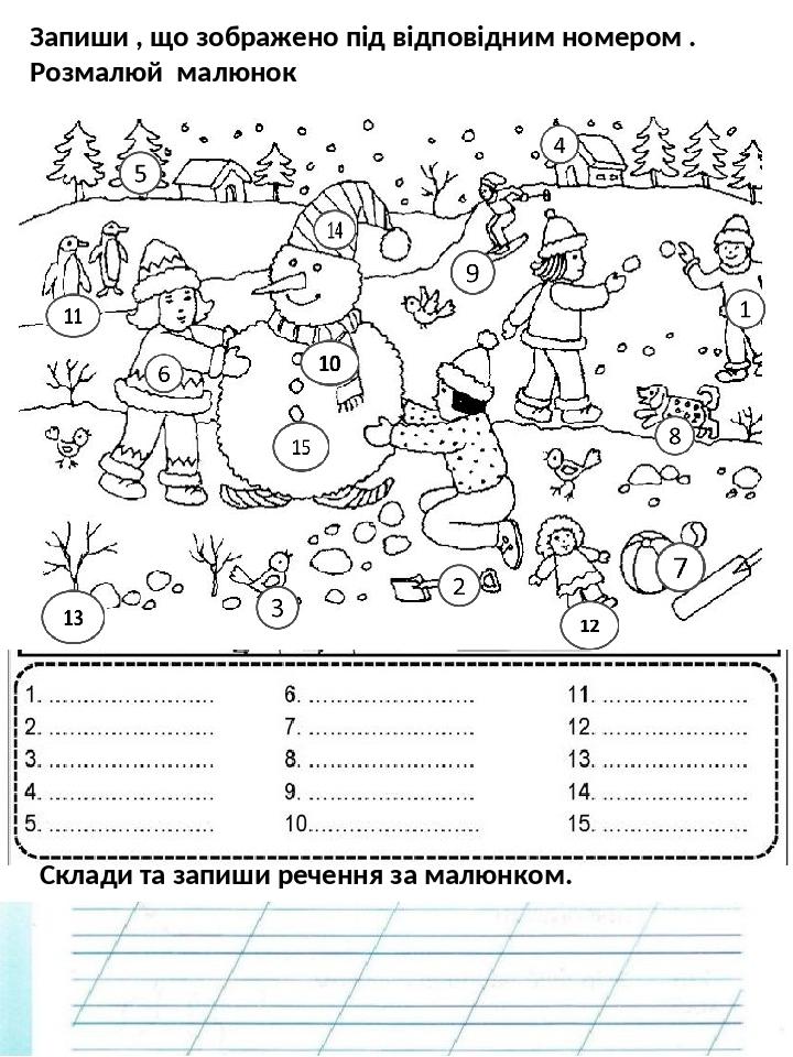 Склади та запиши речення за малюнком. Запиши , що зображено під відповідним номером . Розмалюй малюнок
