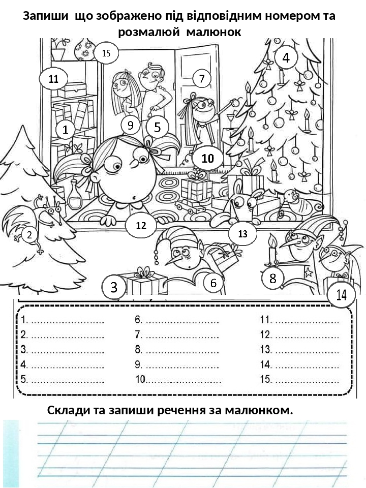 Склади та запиши речення за малюнком. Запиши що зображено під відповідним номером та розмалюй малюнок