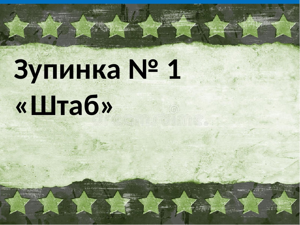 Зупинка № 1 «Штаб»