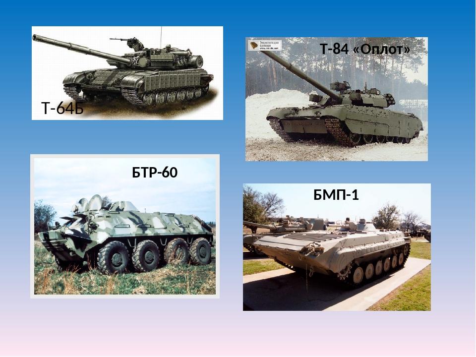 Т-64Б Т-84 «Оплот» БТР-60 БМП-1