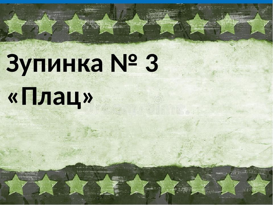 Зупинка № 3 «Плац»