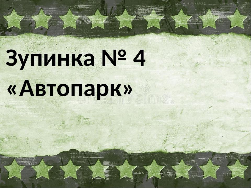 Зупинка № 4 «Автопарк»