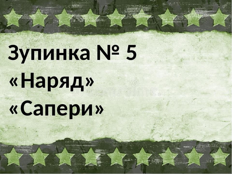 Зупинка № 5 «Наряд» «Сапери»