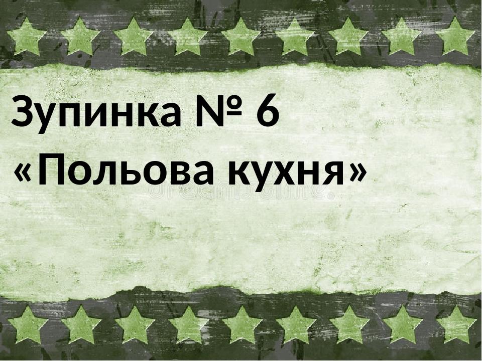 Зупинка № 6 «Польова кухня»