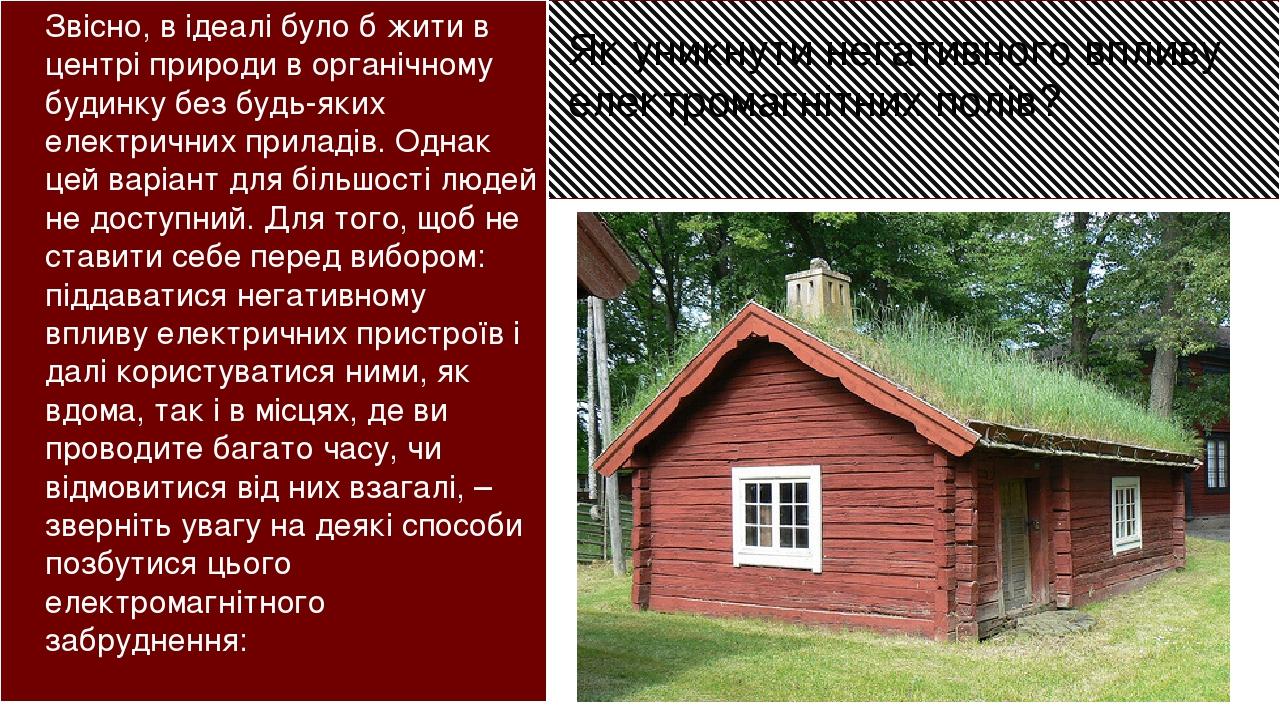 Звісно, в ідеалі було б жити в центрі природи в органічному будинку без будь-яких електричних приладів. Однак цей варіант для більшості людей не до...
