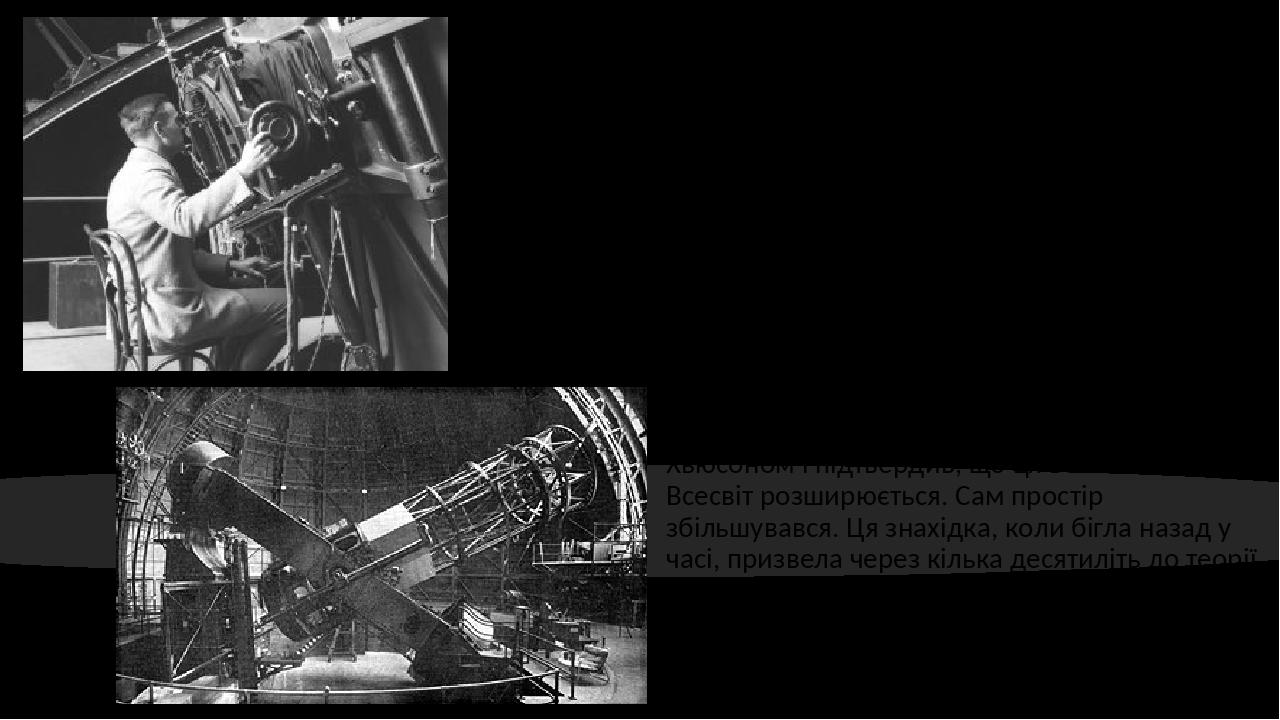 У першій половині XX століття Маунт Вілсон був найвідомішою обсерваторією у світі. Найбільші телескопи були тут, і їхні нові конструкції змінювали ...