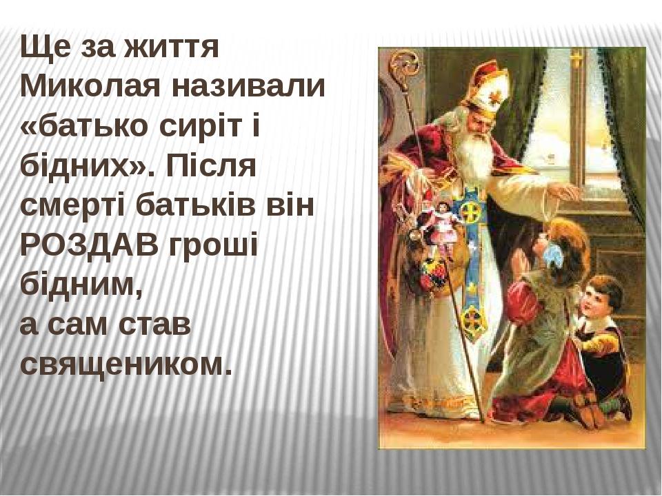 Ще за життя Миколая називали «батько сиріт і бідних». Після смерті батьків він РОЗДАВ гроші бідним, а сам став священиком.