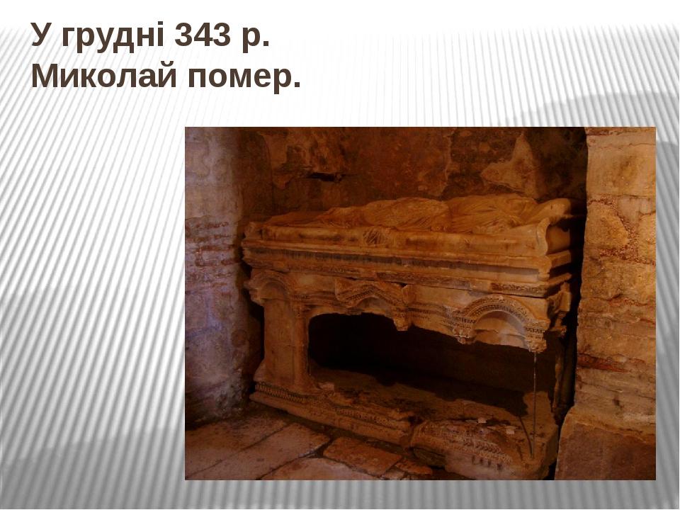 У грудні 343 р. Миколай помер.