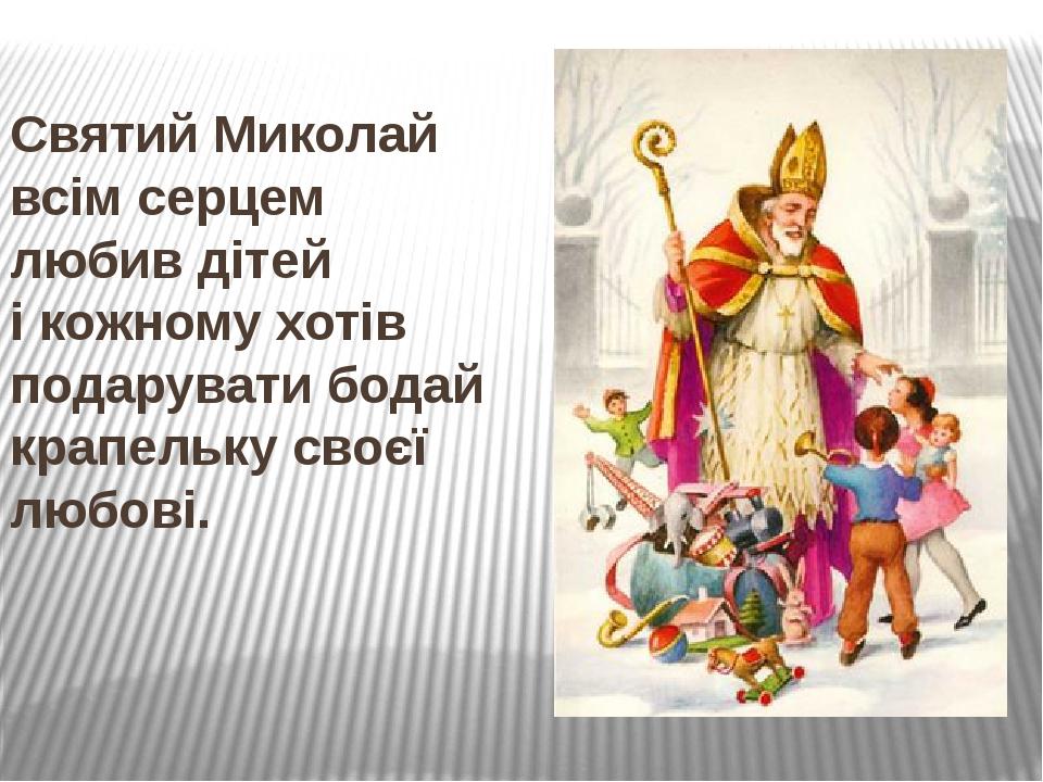 Святий Миколай всім серцем любив дітей і кожному хотів подарувати бодай крапельку своєї любові.