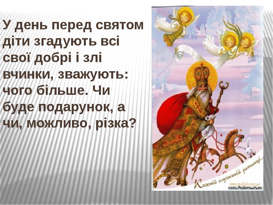 У день перед святом діти згадують всі свої добрі і злі вчинки, зважують: чого більше. Чи буде подарунок, а чи, можливо, різка?