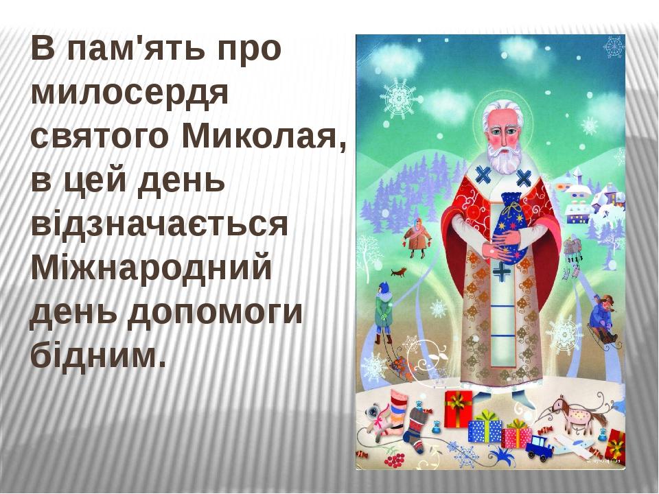 В пам'ять про милосердя святого Миколая, в цей день відзначається Міжнародний день допомоги бідним.