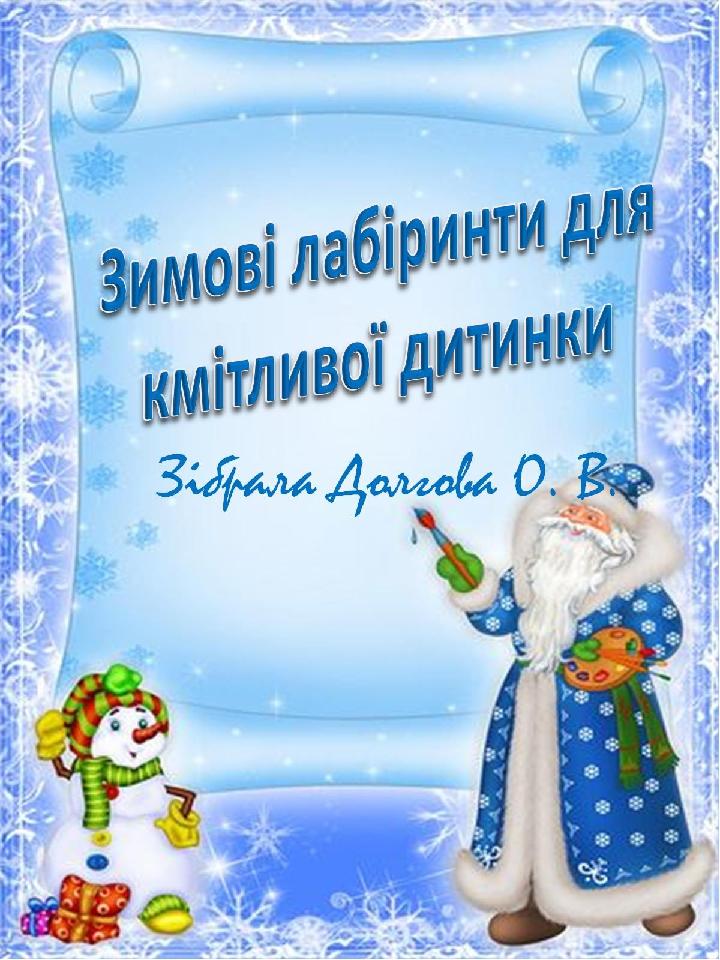 Зимові лабіринти для кмітливої дитинки