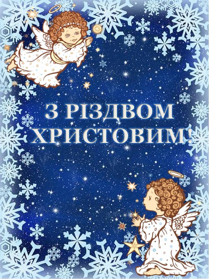 Напис – розтяжка « З Різдвом Христовим!»
