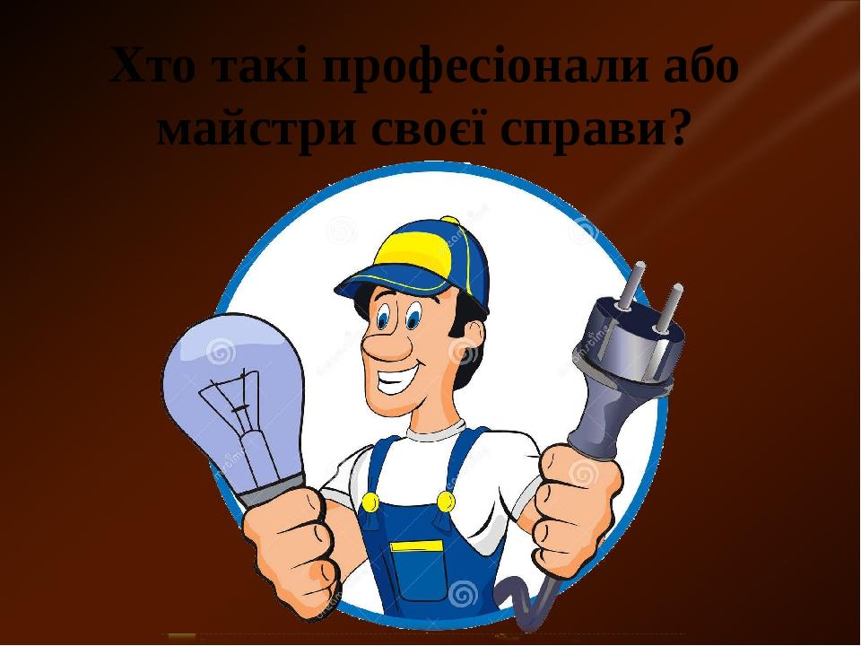 Хто такі професіонали або майстри своєї справи?