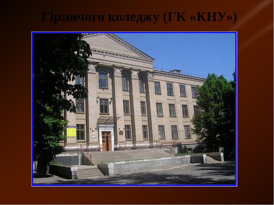 Гірничого коледжу (ГК «КНУ»)