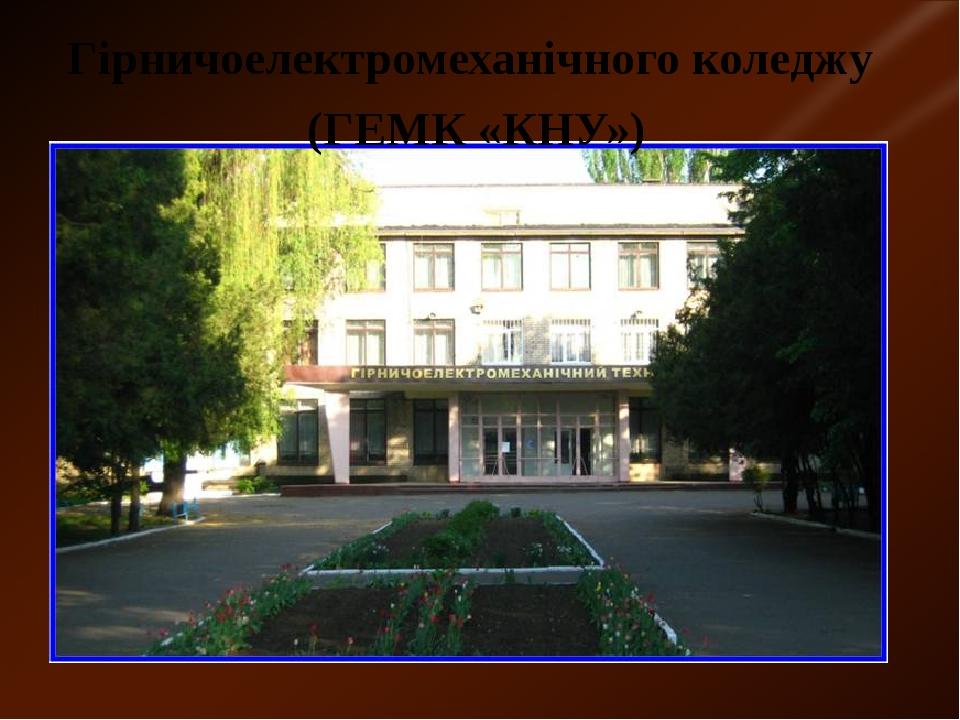 Гірничоелектромеханічного коледжу (ГЕМК «КНУ»)
