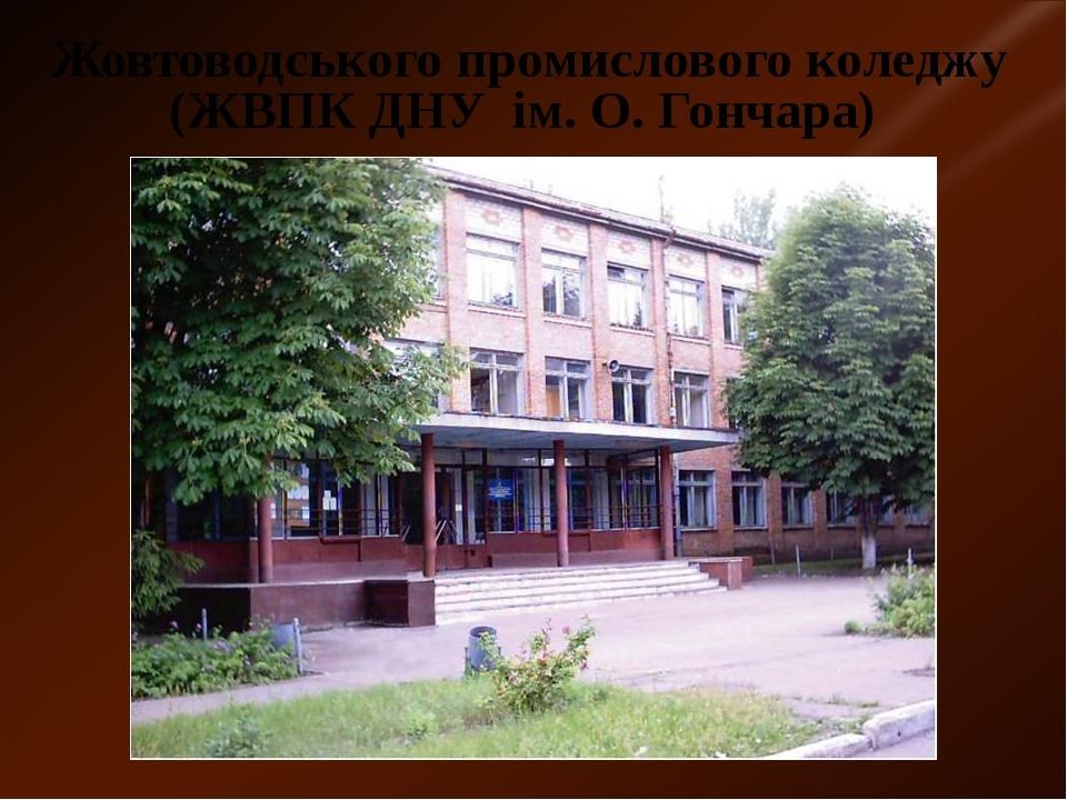 Жовтоводського промислового коледжу (ЖВПК ДНУ ім. О. Гончара)
