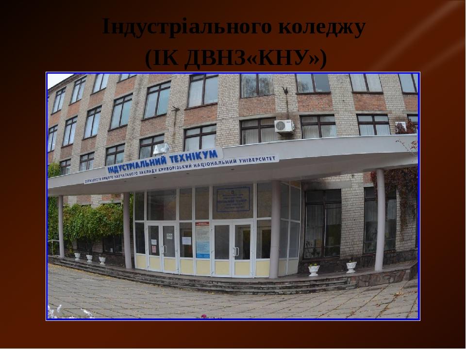 Індустріального коледжу (ІК ДВНЗ«КНУ»)