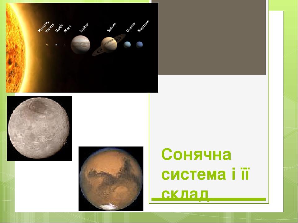 Сонячна система і її склад ПРЕЗЕНТАЦІЮ ПІДГОТУВАЛА ВЧИТЕЛЬ ПОЧАТКОВИХ КЛАСІВ ТА ОБРАЗОТВОРЧОГО МИСТЕЦТВА ОВОД ЛЮБОВ ВАСИЛІВНА ВЧИТЕЛЬ І КАТЕГОРІЇ