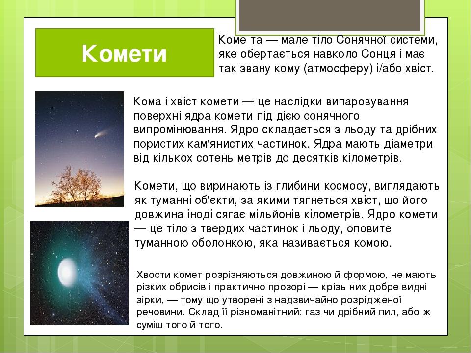Комети Коме́та — мале тіло Сонячної системи, яке обертається навколо Сонця і має так звану кому (атмосферу) і/або хвіст. Кома і хвіст комети — це н...