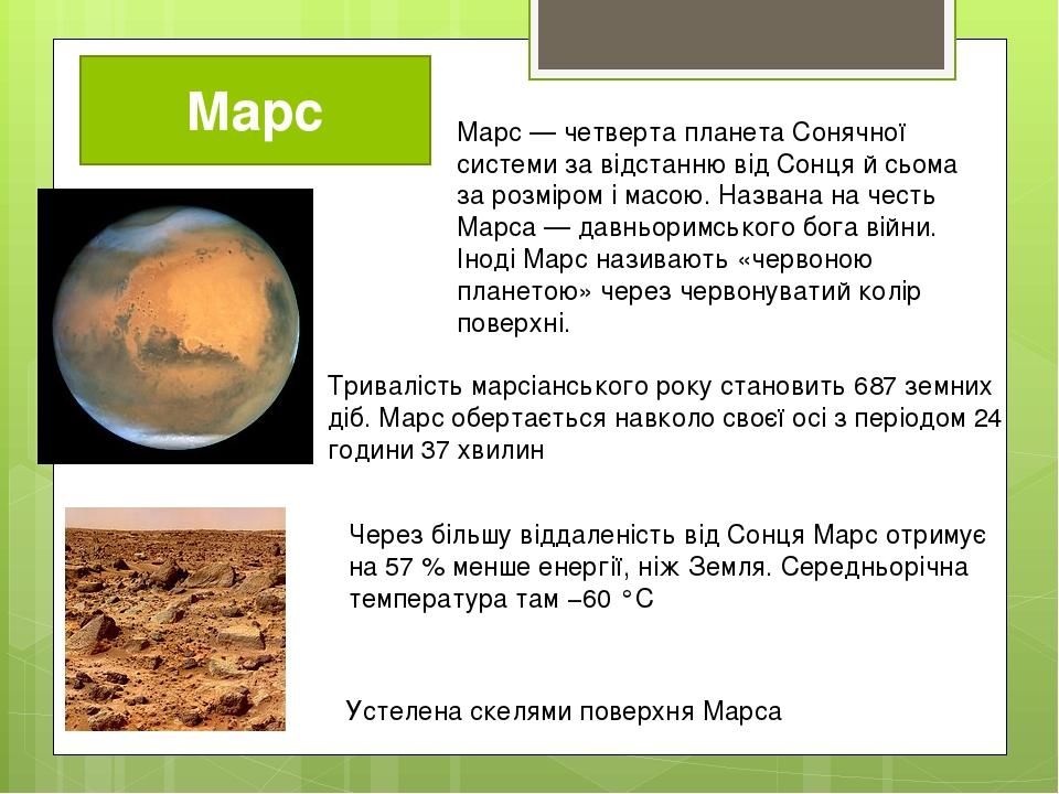 Марс Марс — четверта планета Сонячної системи за відстанню від Сонця й сьома за розміром і масою. Названа на честь Марса — давньоримського бога вій...
