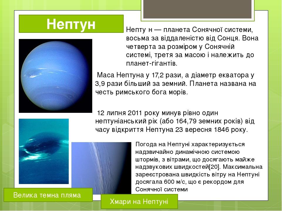 Нептун Непту́н — планета Сонячної системи, восьма за віддаленістю від Сонця. Вона четверта за розміром у Сонячній системі, третя за масою і належит...
