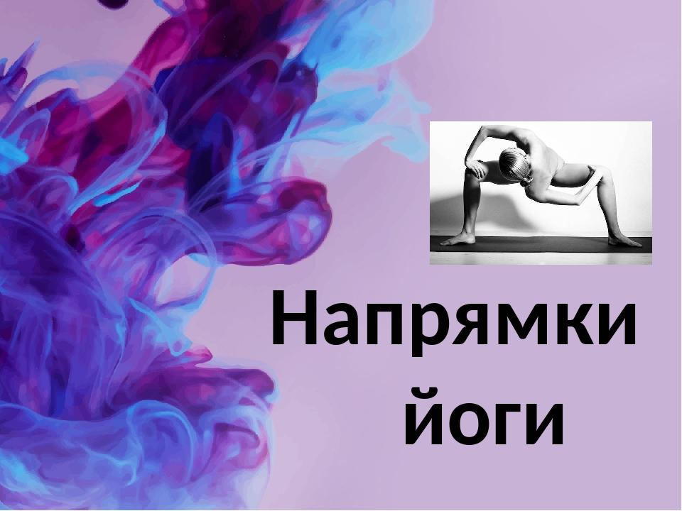Напрямки йоги