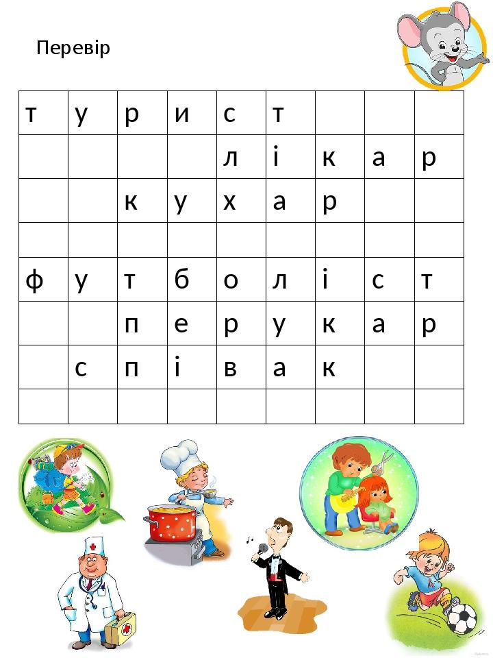 Перевір т у р и с т л і к а р к у х а р ф у т б о л і с т п е р у к а р с п і в а к