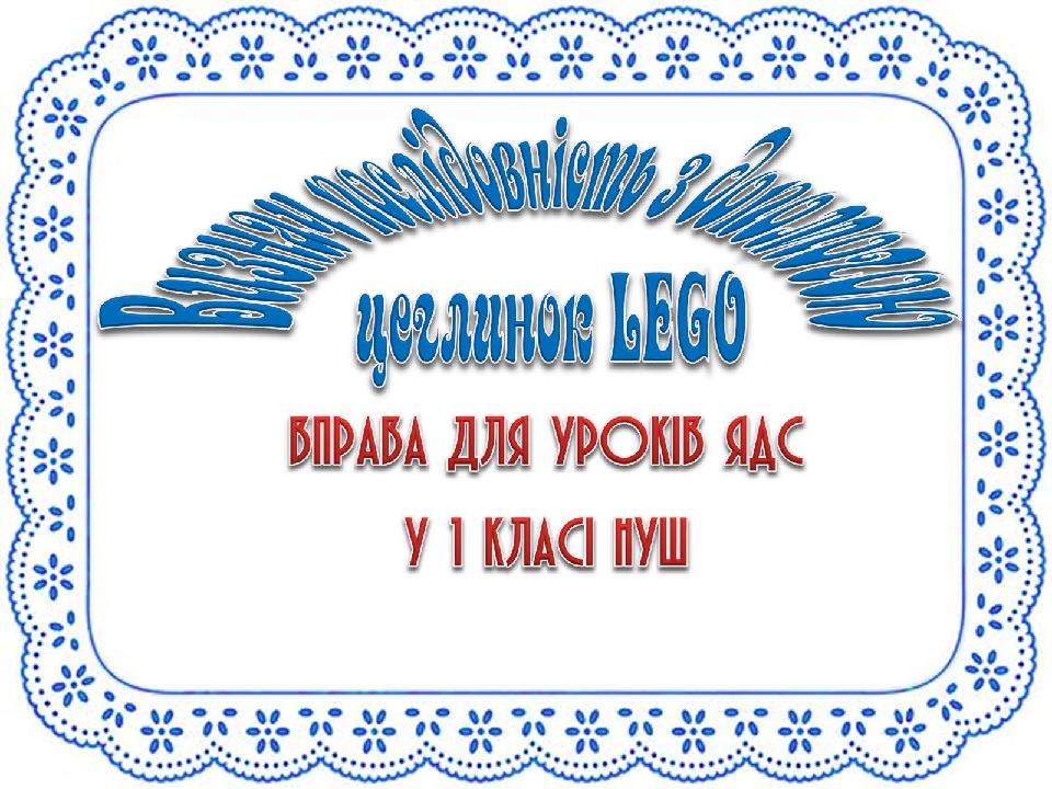 Визнач послідовність з допомогою цеглинок LEGO