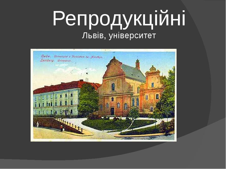 Репродукційні Львів, університет