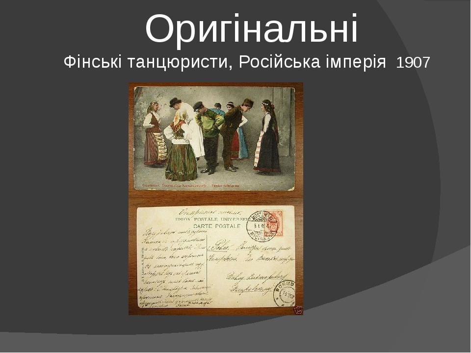 Оригінальні Фінські танцюристи, Російська імперія 1907