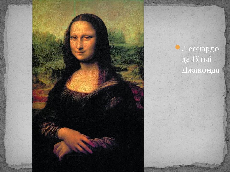 Леонардо да Вінчі Джаконда