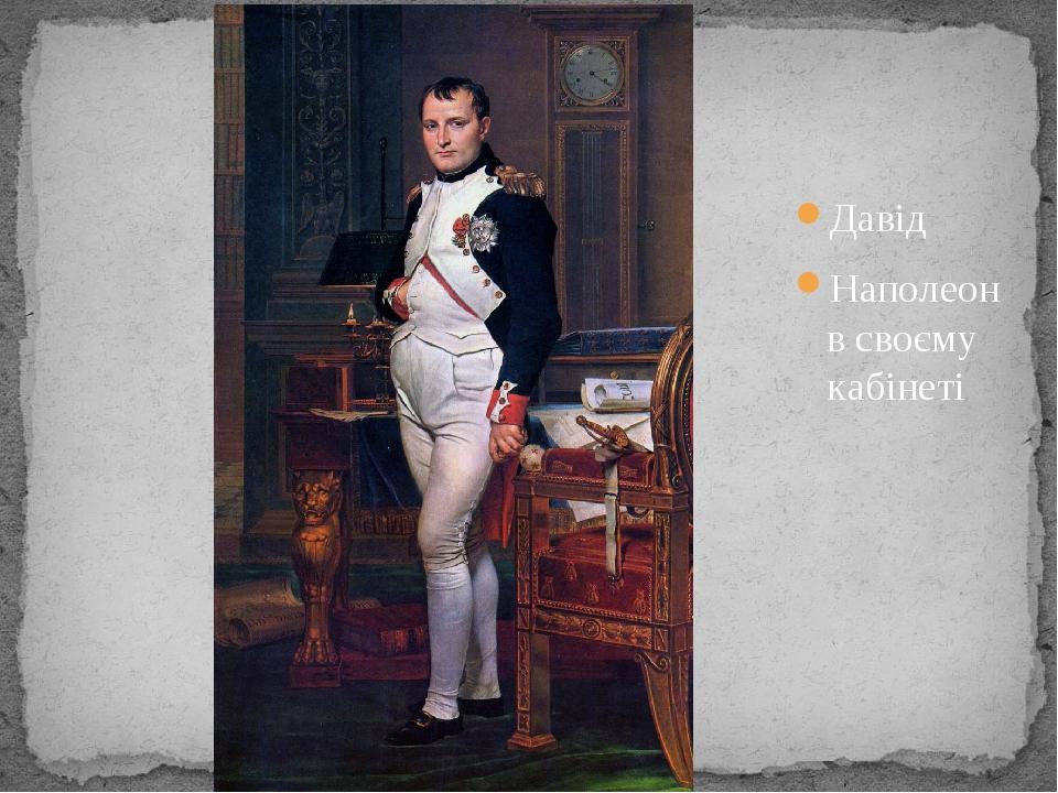 Давід Наполеон в своєму кабінеті