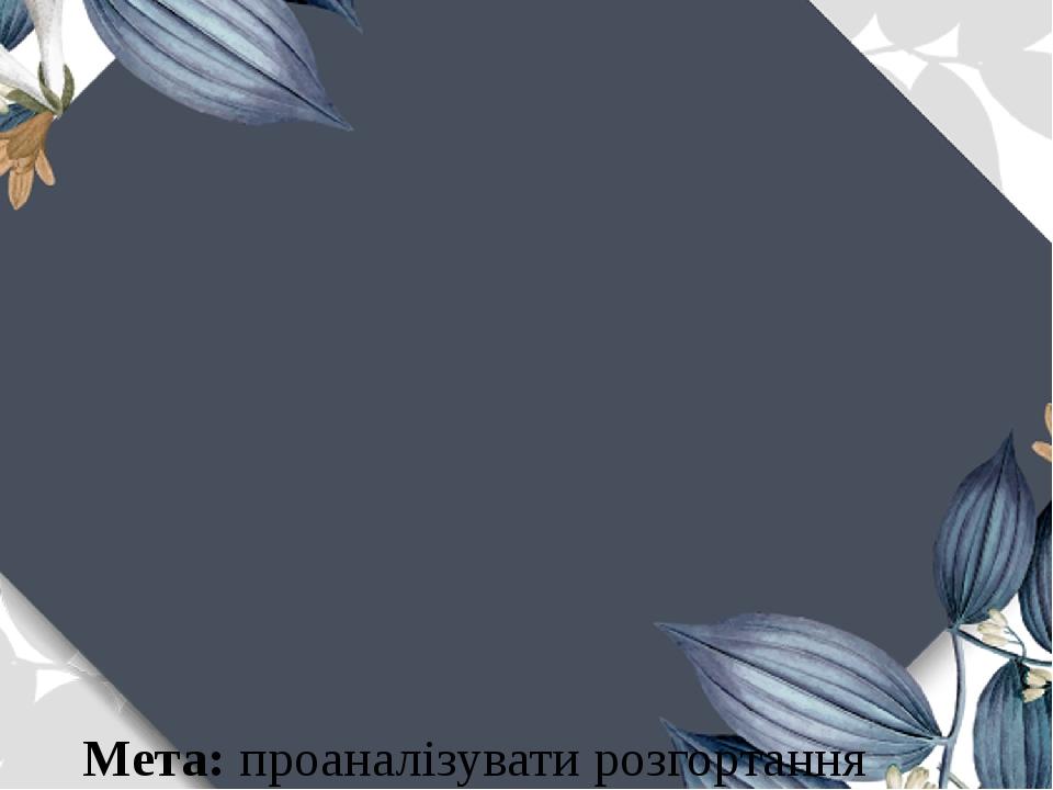Мета: проаналізувати розгортання національного відродження кримських татар; охарактеризувати зародження соціал-демократичного та розвиток земського...