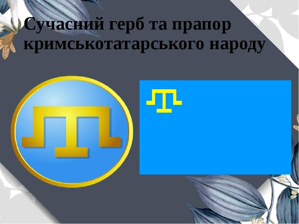 Сучасний герб та прапор кримськотатарського народу