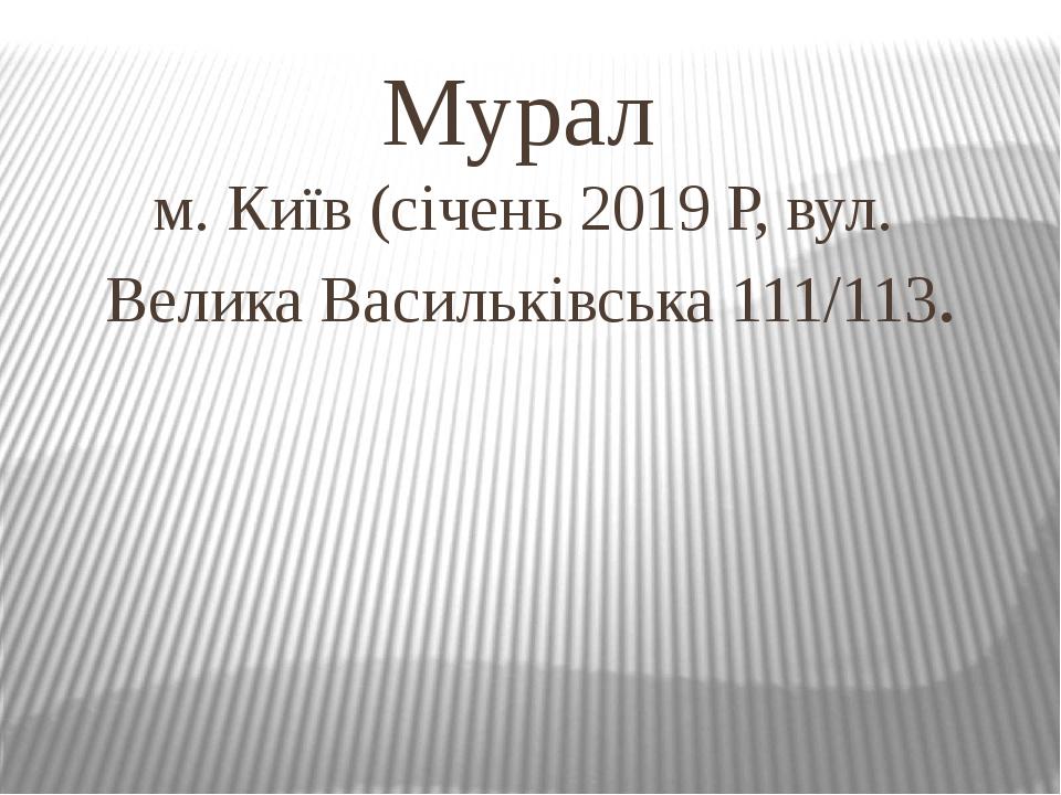 Мурал м. Київ (січень 2019 Р, вул. Велика Васильківська 111/113.