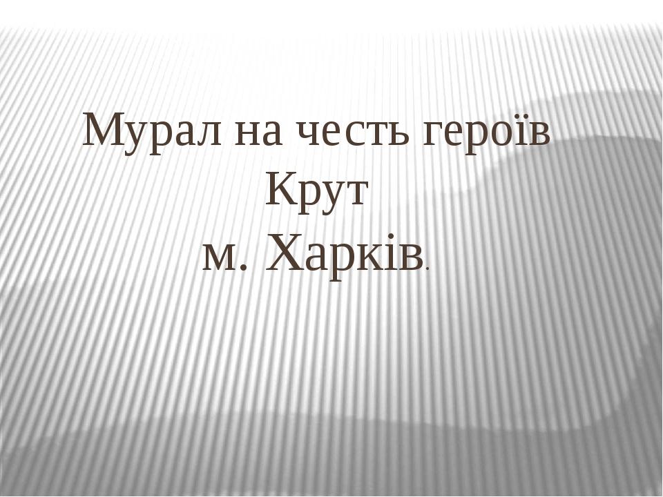 Мурал на честь героїв Крут м. Харків.
