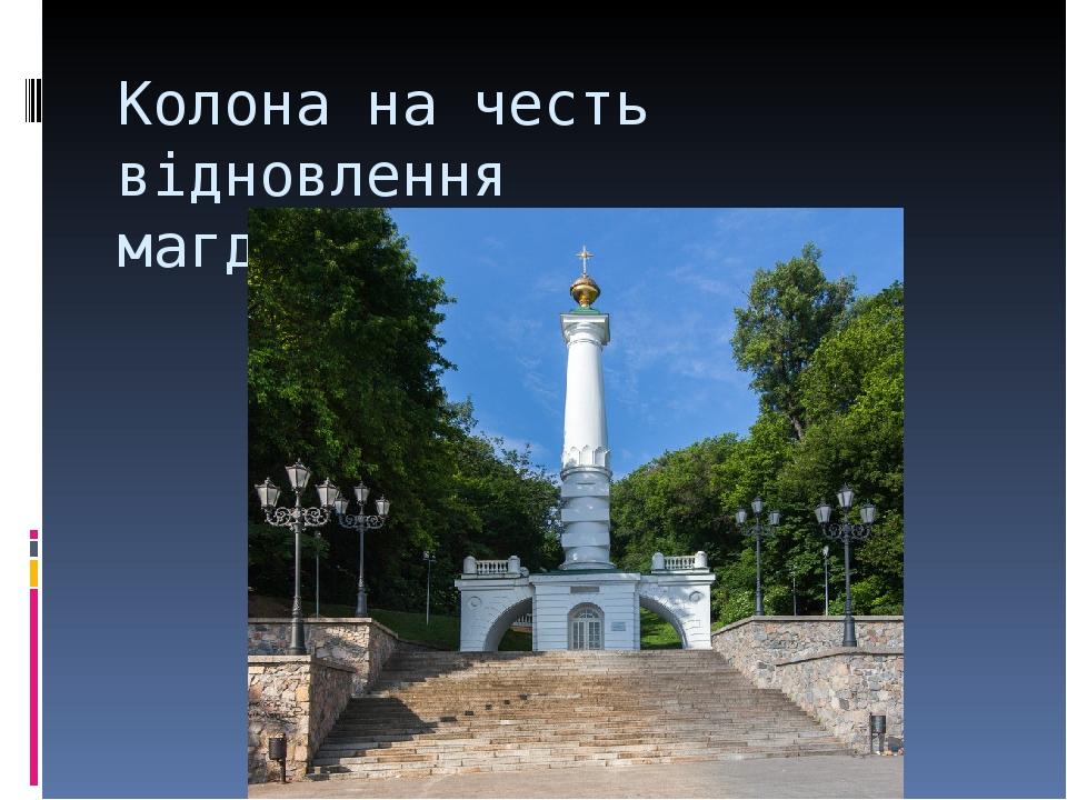 Колона на честь відновлення магдебурзького права.