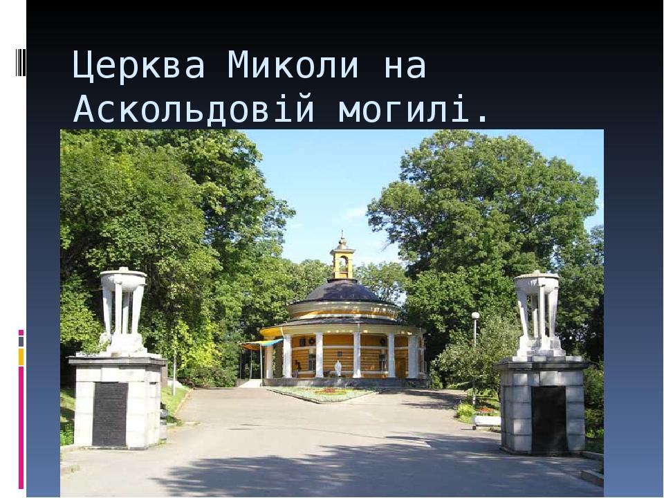 Церква Миколи на Аскольдовій могилі.