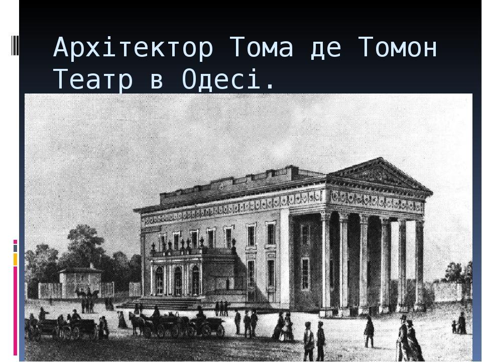 Архітектор Тома де Томон Театр в Одесі.