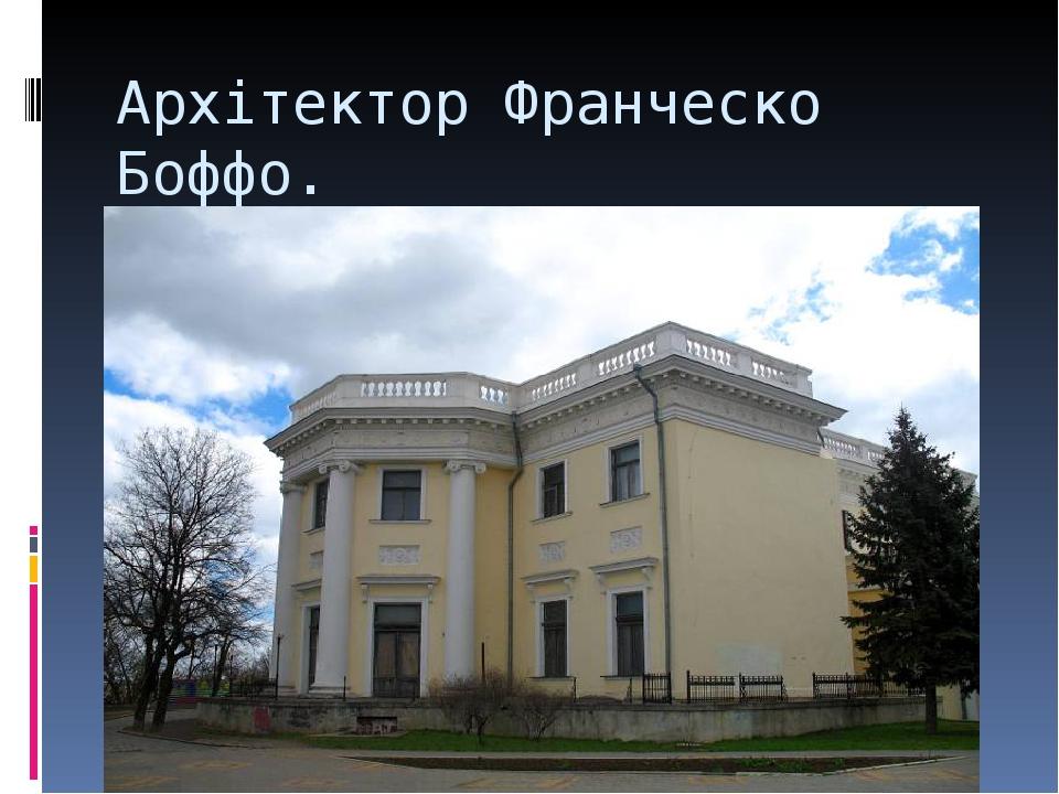 Архітектор Франческо Боффо. Воронцовський палац в Одесі.