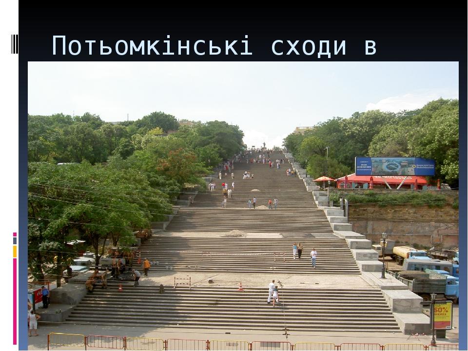 Потьомкінські сходи в Одесі.