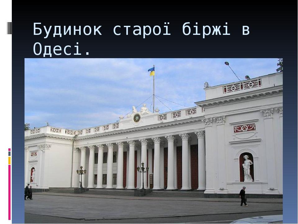 Будинок старої біржі в Одесі.