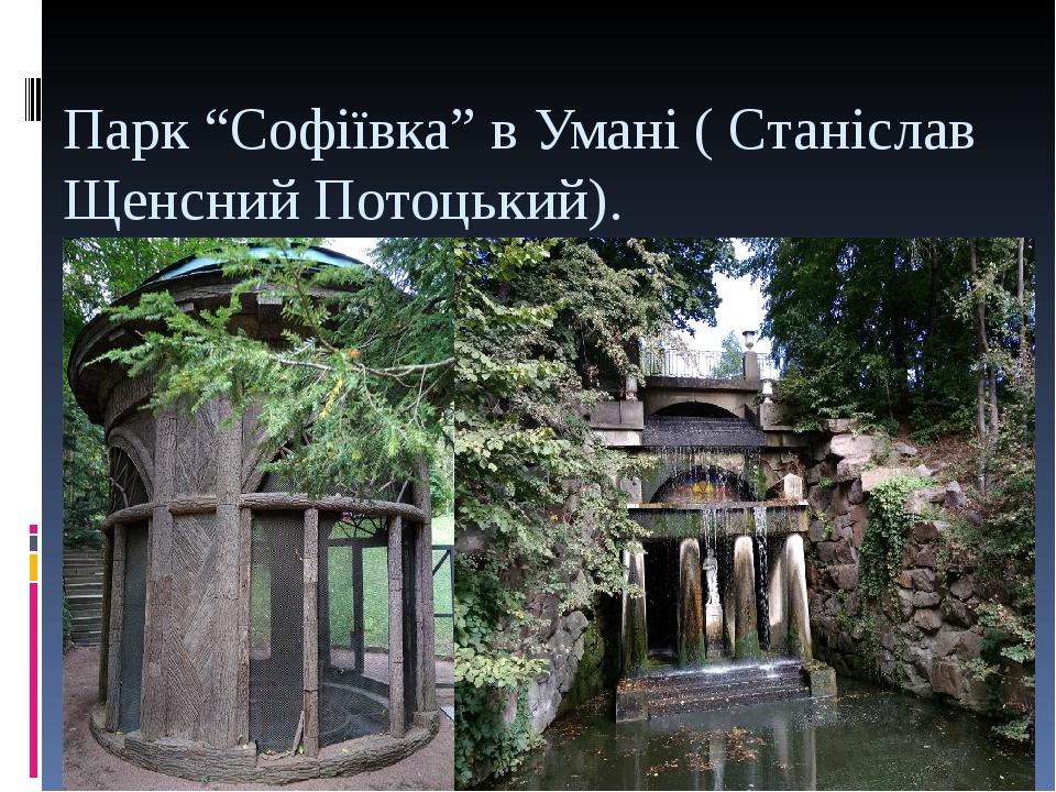 """Парк """"Софіївка"""" в Умані ( Станіслав Щенсний Потоцький)."""